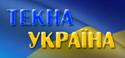 Текна Україна